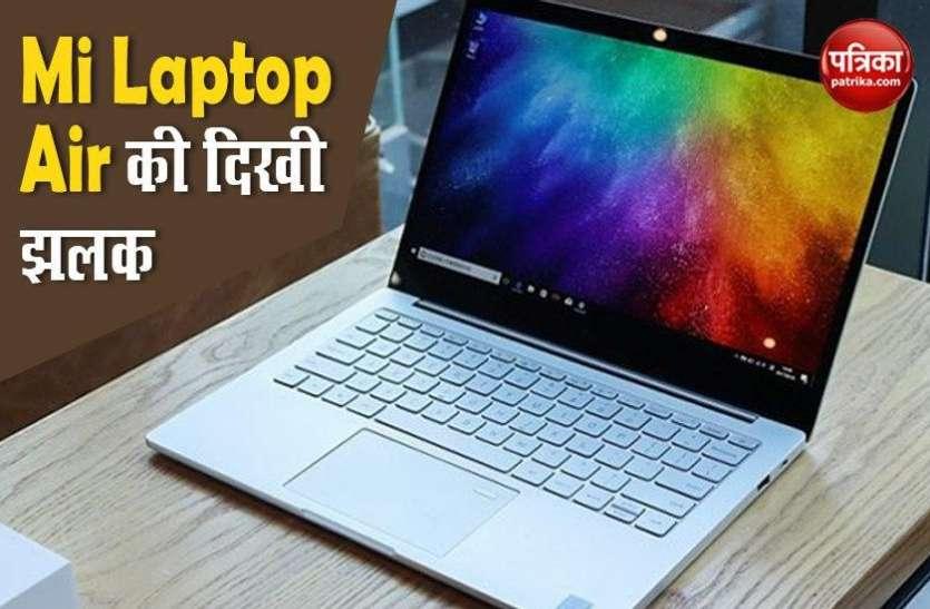लॉन्चिंग से पहले Mi Laptop Air की दिखी झलक, जल्द भारत में होगा पेश