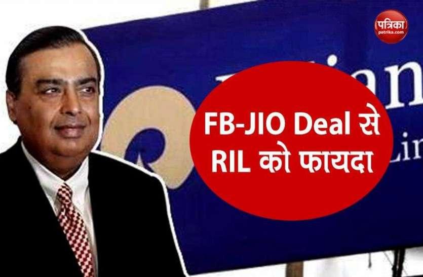 FB की JIO में Shopping से Reliance को 81 हजार करोड़ रुपए का Benefit
