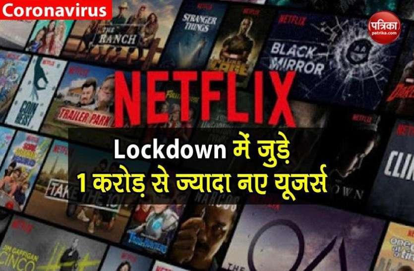 Lockdown में Netflix से जुड़े 1 करोड़ से ज्यादा नए यूजर्स, कमाई में 22% का इजाफा