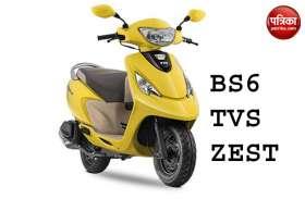जल्द लॉन्च होगा BS6 TVS Zest 110, मिलेंगे बेहतरीन फीचर्स
