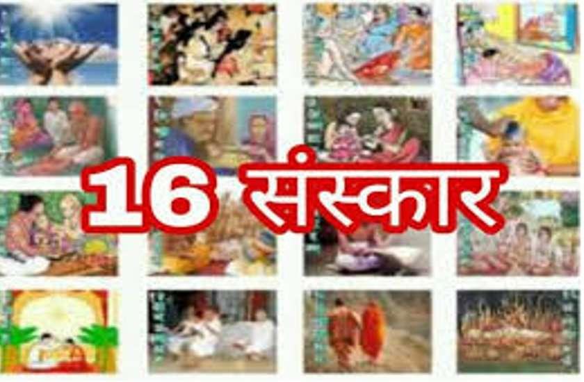 हिंदू धर्म में जन्म से लेकर मत्यु तक किए जाते हैं ये सोलह संस्कार