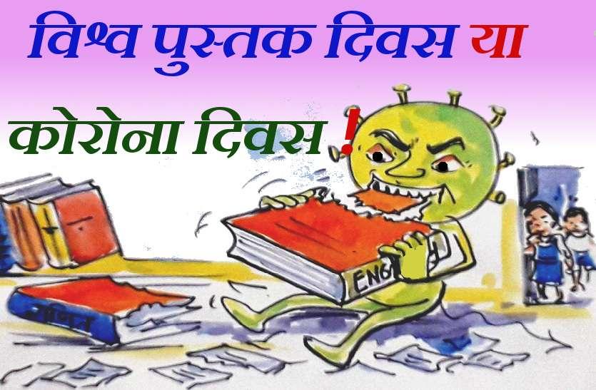 विश्व पुस्तक दिवस या कोरोना दिवस ! , देखिए कार्टूनिस्ट लोकेन्द्र की कलम से