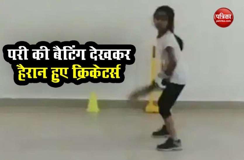 7 साल की परी शर्मा की बैटिंग के कायल हुए कई क्रिकेटर्स, सोशल मीडिया पर वायरल हुआ वीडियो