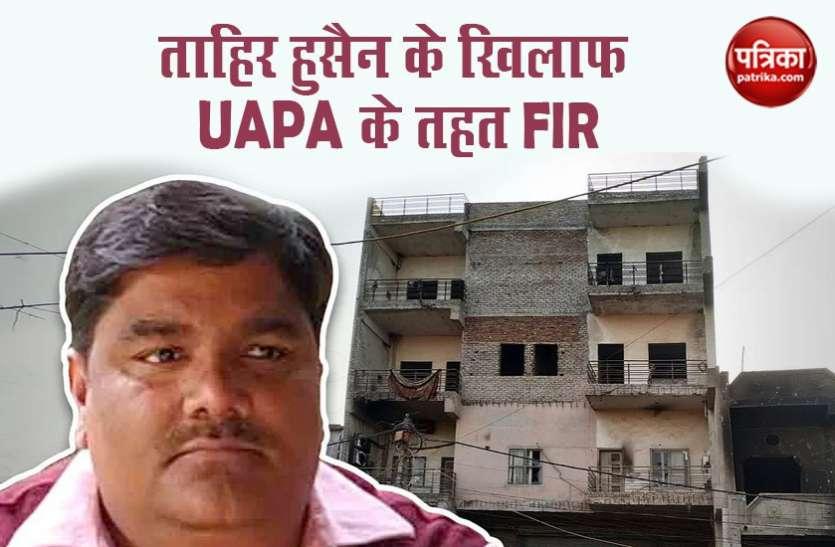 दिल्ली दंगा: पार्षद ताहिर हुसैन के खिलाफ UAPA के तहत FIR दर्ज, बढ़ी मुश्किलें