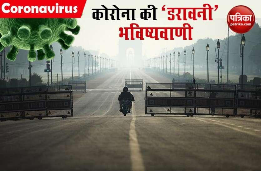 अमरीकी संस्था की डरावनी भविष्यवाणी, सितंबर के अंत तक भारत की 85 फीसदी आबादी होगी कोरोना संक्रमित