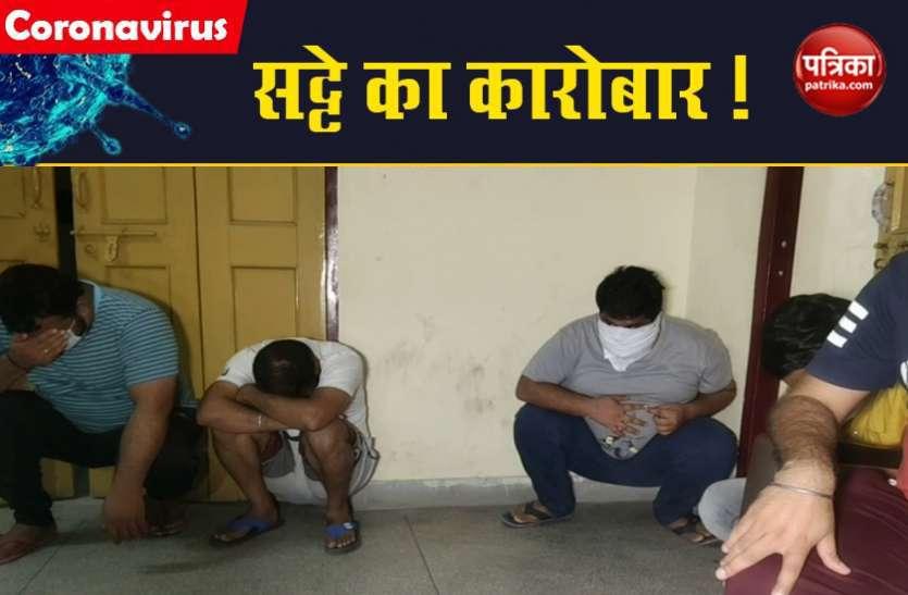 Online Satta 2020: पुलिस ने ड्रोन की मदद से 13 सटोरियों को पकड़ा, घर में खेल रहे थे सट्टा