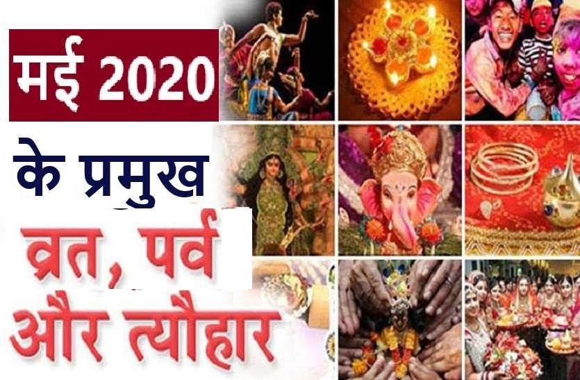 मई 2020 : इस माह कौन कौन से हैं तीज त्योहार, जानें दिन व शुभ समय