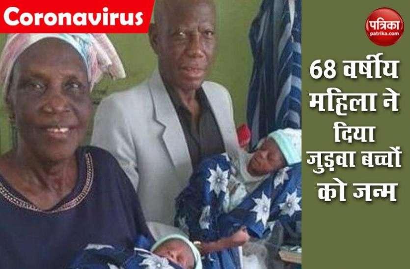 68 साल की महिला ने दिया जुड़वा बच्चों को जन्म, 4 IVF के बाद मिला संतान सुख