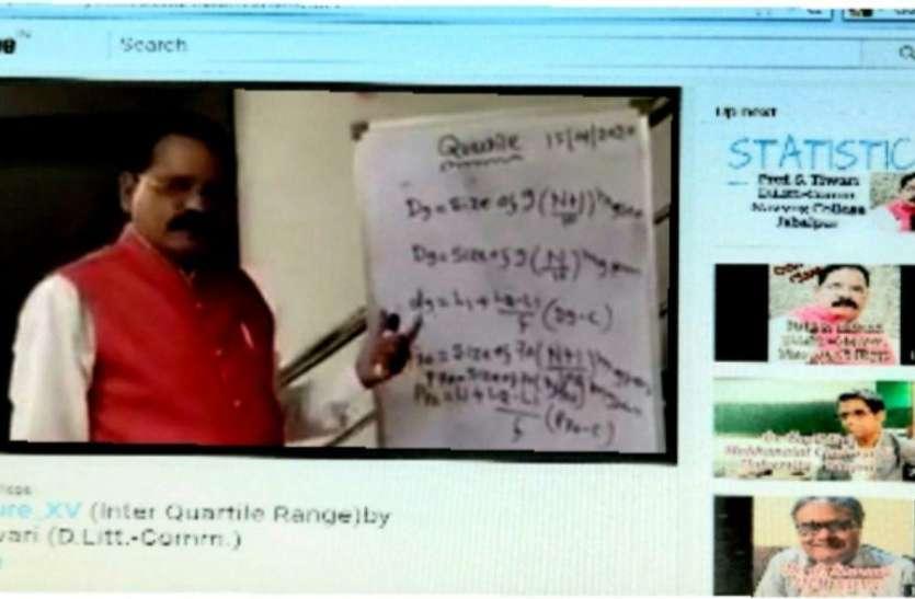 लॉकडाउन में प्रोफेसर ने बना डाले 25 वीडियो लैक्चर्स 2 रिसर्च पेपर