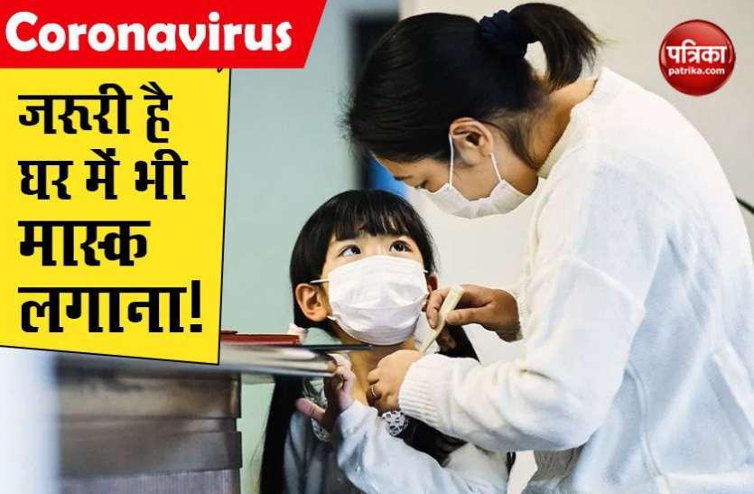 Coronavirus Tips : घर पर भी मास्क लगाना है जरूरी, विशेषज्ञों ने बताए इसके फायदे