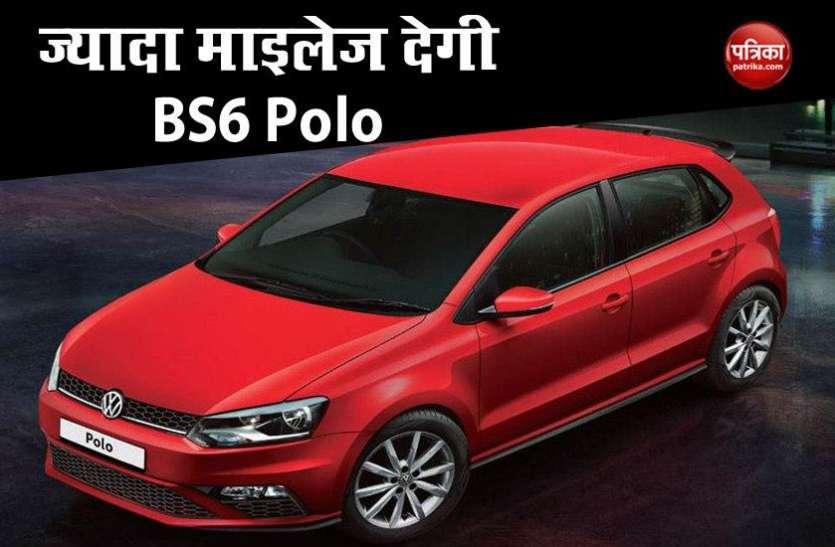 Volkswagen Polo BS6 अब देगी पहले से कहीं ज्यादा माइलेज, कीमत भी है बेहद कम