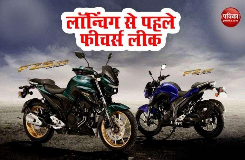 BS6 Yamaha FZ 25 और FZS 25 के फीचर्स लीक, जल्द होंगी भारत में लॉन्च