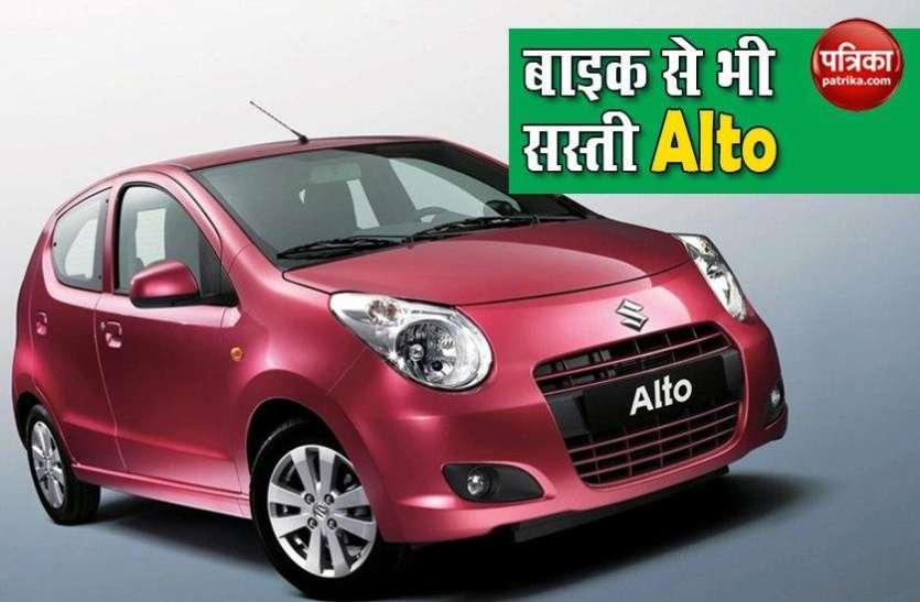 Maruti Alto 45,000 में तो 1.70 लाख में मिल रही WagonR, इससे सस्ती मारुति कारें कहीं नहीं मिलेंगी