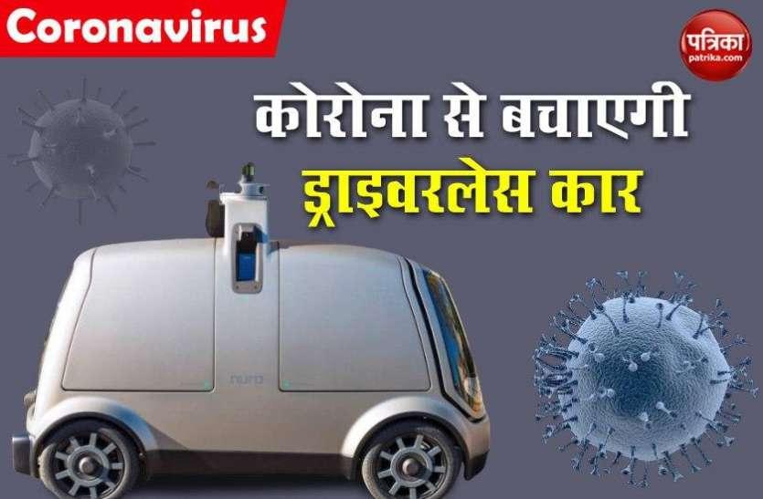 Covid-19: Nuro Driverless Car से होगी जरूरी मेडिकल सामान की आपूर्ति