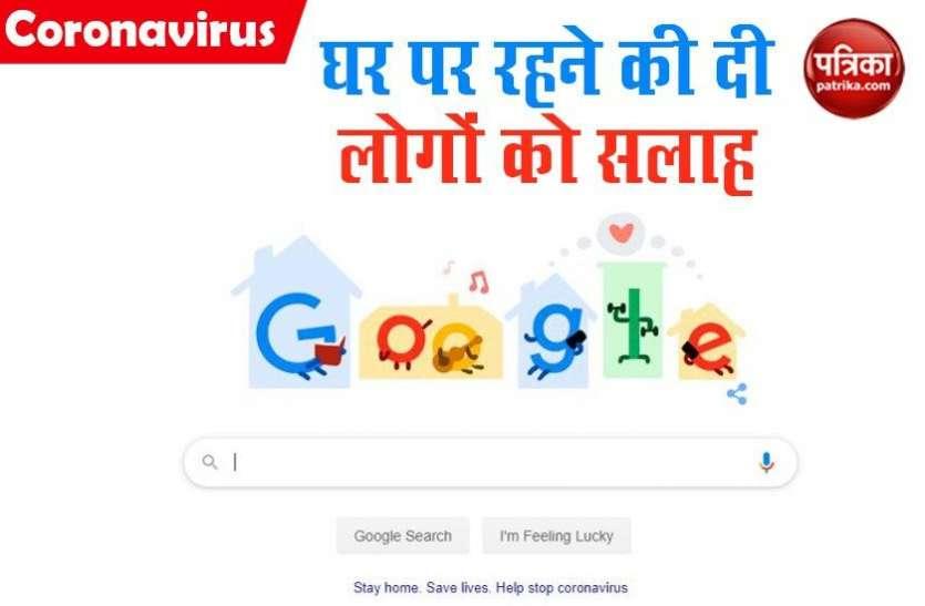 Coronavirus: Google ने बनाया खास Doodle, घर पर रहने की दी लोगों को सलाह