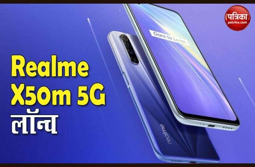 Realme X50m 5G 2020 लॉन्च, Snapdragon 765G SoC से लैस, जानें Features