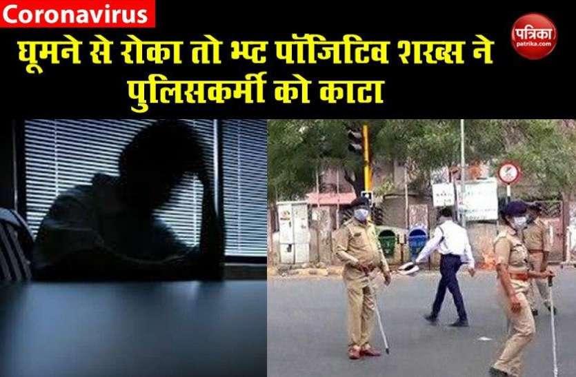 सड़क पर घूमने से रोका तो HIV पॉजिटिव शख्स ने चबा ली पुलिसकर्मी की अंगुलियां