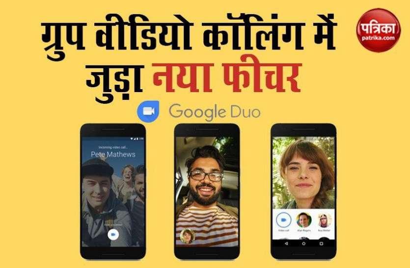 Google Duo में 12 से ज्यादा लोग कर सकेंगे Group Video Calling, आने वाला है नया Feature