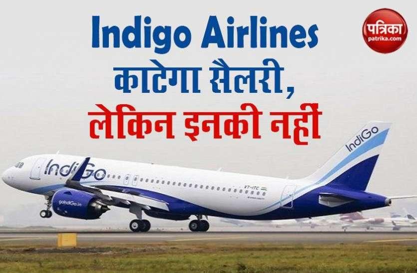 Indigo Airlines सीनियर कर्मचारियों की काटेगा सैलरी, लेकिन इनको दी बड़ी राहत