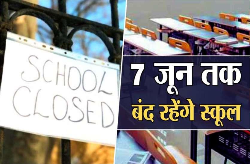 एक महीने और बंद रहेंगे स्कूल,दशहरा और दीवाली पर रहेगा इतने दिन का अवकाश