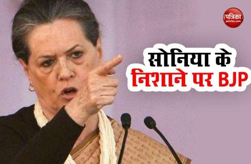 सोनिया गांधी का BJP पर तंज, देश कोरोना से लड़ रहा है और भाजपा नफरत के वायरस को फैला रही