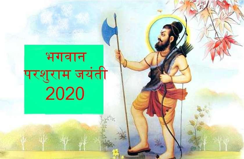 भगवान परशुराम जयंती 2020 : पर्व पूजा विधि व शुभ मुहूर्त