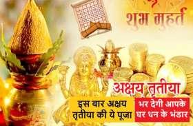 Akshaya Tritiya 2020: अक्षय तृतीया पर लॉकडाउन पर करें बस ये काम, भरेंगे धन के भंडार