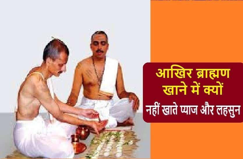 https://www.patrika.com/dharma-karma/why-brahmin-don-t-eat-onions-and-garlic-story-in-hindi-6030104/