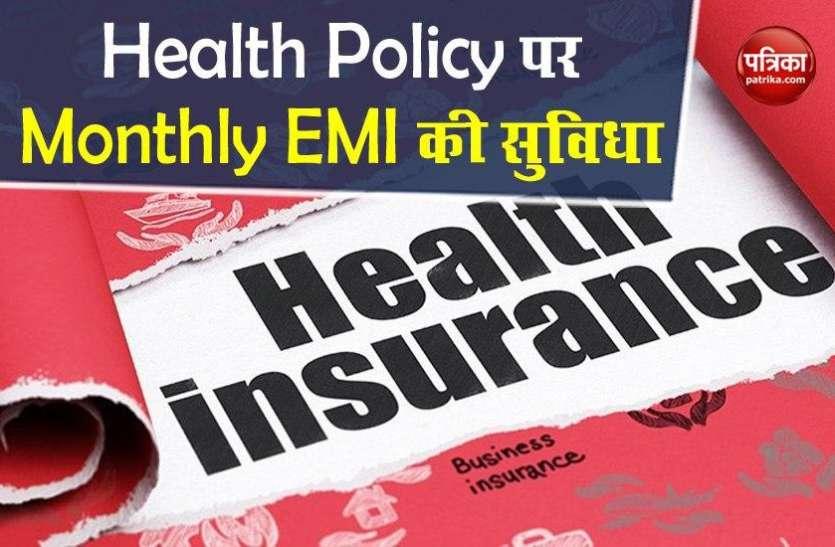 सरकार का बड़ा ऐलान, अब EMI में देंगे Health Insurance Premium