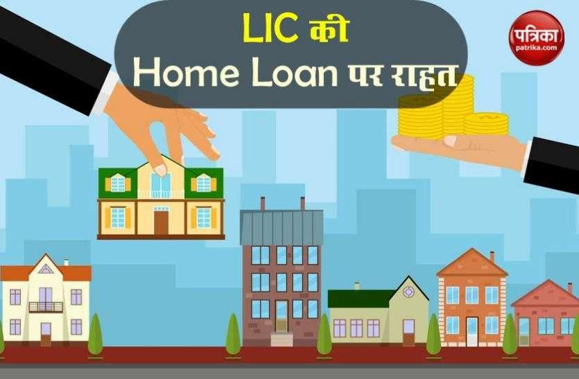 Lockdown के बीच LIC ने Home Loan की ब्याज दरों में की कटौती