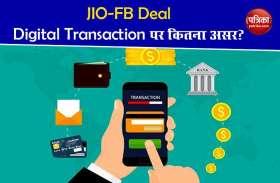 JIO-FB Deal से भारत में कितनी बदलेगी डिजिटल ट्रांजैक्शन की दुनिया?