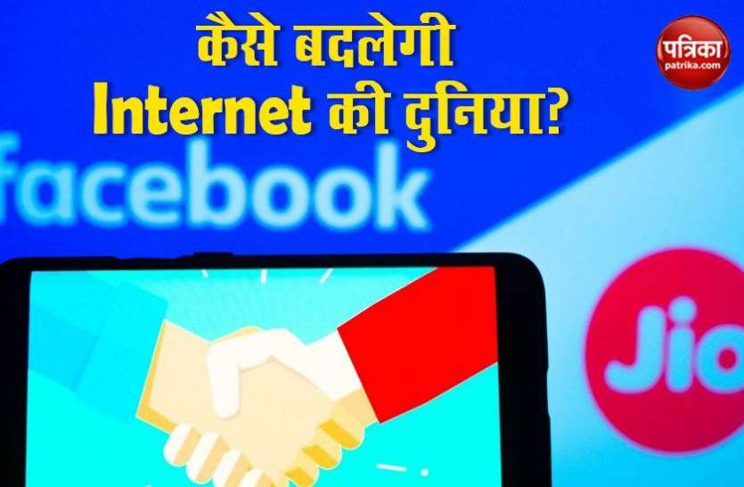 Jio-Facebook क्या इंटरनेट की दुनिया पर करेंगे राज, यूजर्स को होगा फायदा
