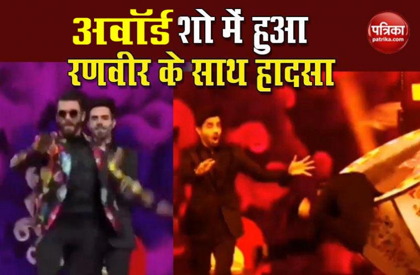 स्टेज पर डांस करते हुए ढोल में जा गिरे रणवीर सिंह, फनी वीडियो जमकर हो रहा है वायरल
