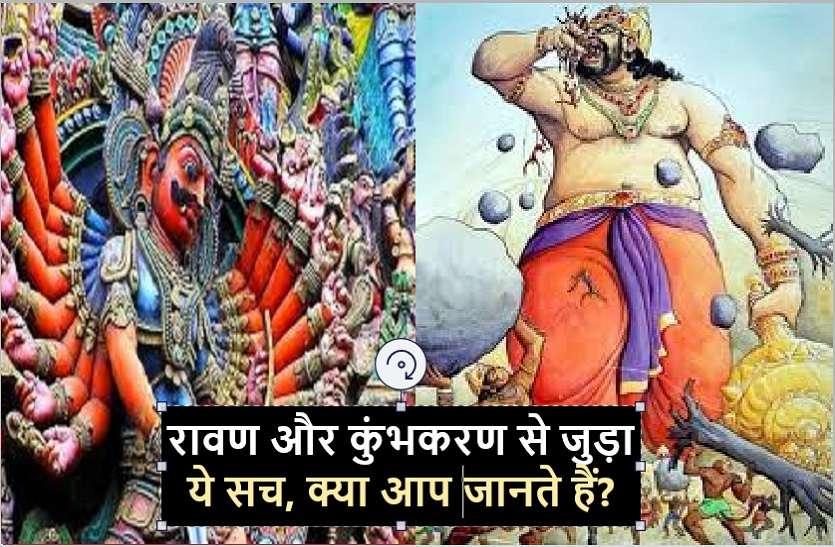 https://www.patrika.com/dharma-karma/the-unknown-truth-of-ravan-and-kumbhkaran-ramayanam-6026803/