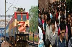 रेलवे इस साल नहीं करेगा नई भर्ती, नौकरी के लिए करना होगा 2021 का इंतजार, जानें क्या है कारण
