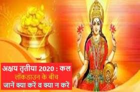 अक्षय तृतीया 2020 कल: इस बार ये जरूर करें,जानें पूजा का शुभ मुहूर्त और विधि