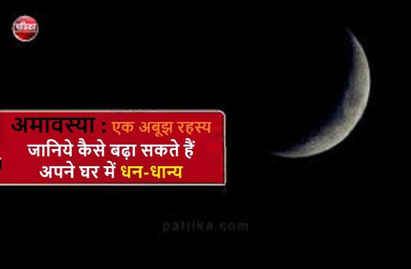 https://www.patrika.com/festivals/amavasya-importance-and-amavasya-date-in-2020-5999201/