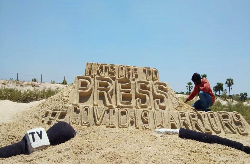 सैंड आर्टिस्ट ने यूं किया सफाईकर्मियों को वंदन, कोरोना के खिलाफ जंग में है अहम योगदान