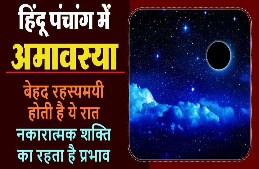 https://www.patrika.com/dharma-karma/amavasya-night-is-very-mysterious-6016622/