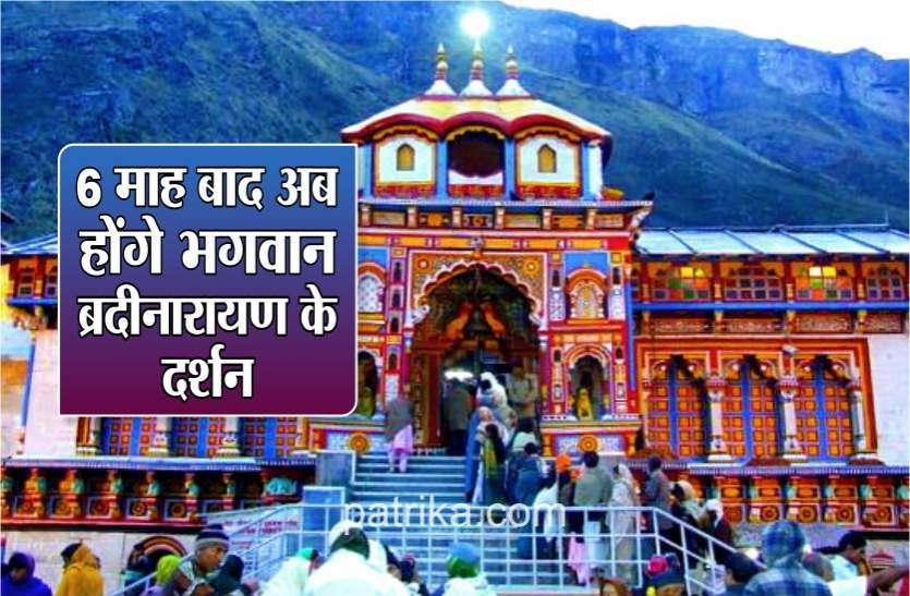 अक्षय तृतीया 2020 : अब खुलेंगे भगवान बद्रीनारायण के बंद कपाट, 6 माह तक होंगी विशेष पूजा