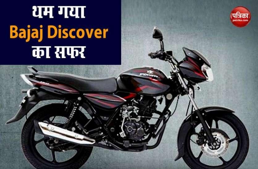 Bajaj Discover हुई Bajaj की प्रोडक्ट लिस्ट से बाहर, कंपनी ने डिस्कन्टीन्यू किया