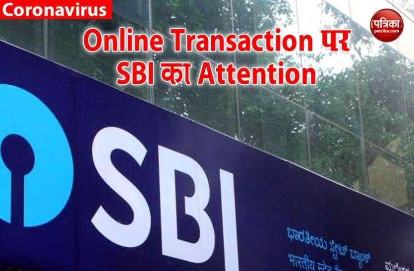 SBI Alert: Online Transaction करने पर सतर्क रहें कस्टमर्स, वर्ना हो सकता है बड़ा नुकसान
