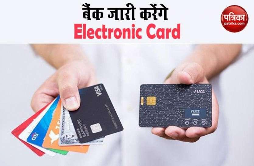 RBI ने दी Overdraft Account वाले Customers को Electronic Card जारी करने की Permission