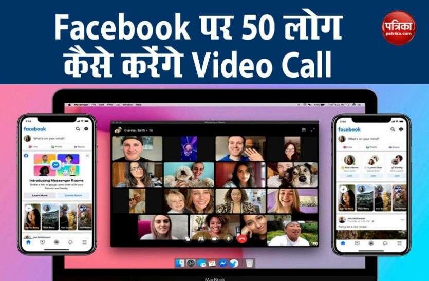 Facebook Messenger Rooms पर 50 लोग कैसे करेंगे Video Call, जानें पूरा प्रोसेस