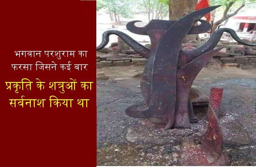 परशुराम जन्मोत्सव विशेषः यहां आज भी सुरक्षित गड़ा है भगवान परशुराम का फरसा