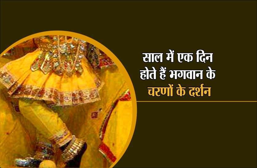 Akshaya Tritiya 2020 : पूरे एक साल बाद आज होंगे भगवान श्री बांके बिहारी के चरण दर्शन, भक्तों की लगती है लंबी कतार