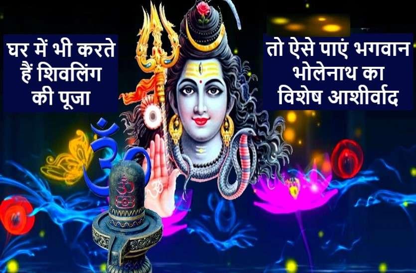 https://www.patrika.com/religion-and-spirituality/shivlinga-pooja-at-home-rules-of-lord-shiv-puja-6039354/