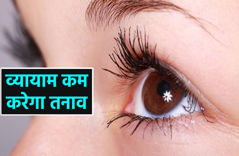 Work From Home Prevention : ये व्यायाम कम करेगा आंखों की नसों का तनाव