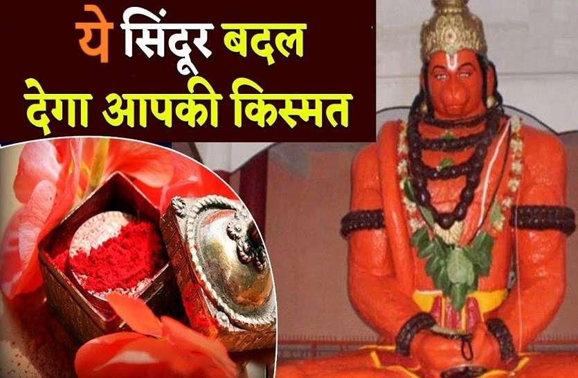 मंगलवार ही नहीं शनिवार भी है श्रीहनुमान का दिन, जानिये सिंदूरी चोला का रहस्य