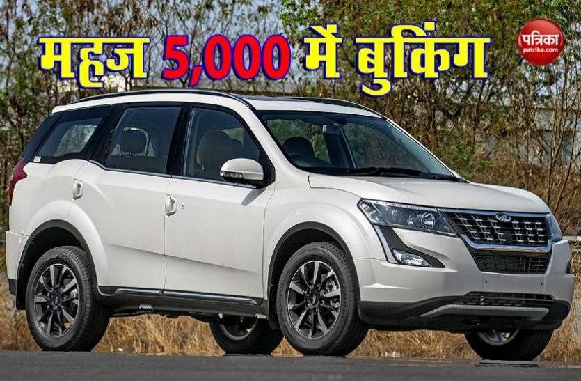 BS6 Mahindra XUV 500 की बुकिंग शुरू, 5000 रुपये में घर ले जाएं